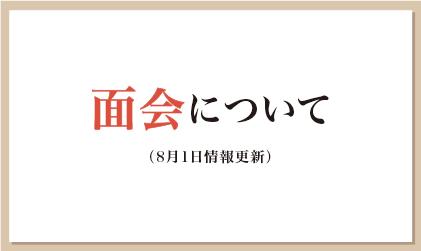 面会禁止のお知らせ(8月1日情報更新)