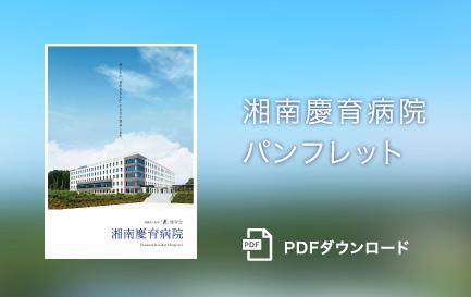 湘南慶育病院パンフレット